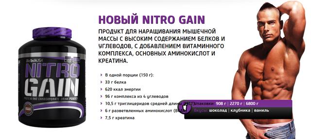 biotech NITRO Gainer 0,9 kg - ваниль