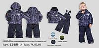 Комплект (куртка с капюшоном, полукомбинезон) для мальчика