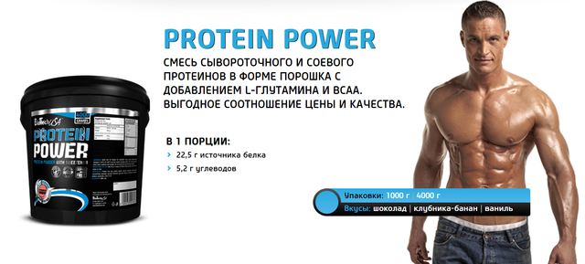 biotech Protein Power 1 кг клубника-банан