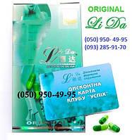 Лида ДВС Украина оригинал старый состав таблетки для похудения 30 капс