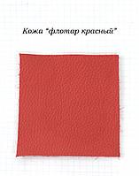 """Кожа """"флотар красный"""""""