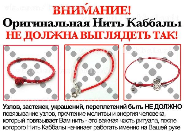 Хужинский браслет из красной нити как сделать