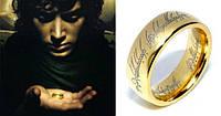Кольцо Всевластия  из фильма Властелин колец , моя прелесть