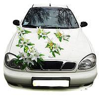 """Набор на свадебную машину """"Весенний белые лили и орхидеи"""""""