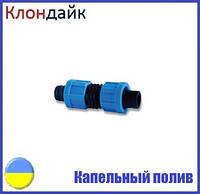 Ремонтное соединение 17 для ленты капельного полива