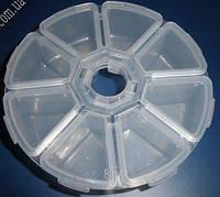 Органайзер для бисера круглый 8 ячеек