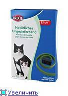 TRIXIE ошейник противоблошиный для котов и котят (биологический