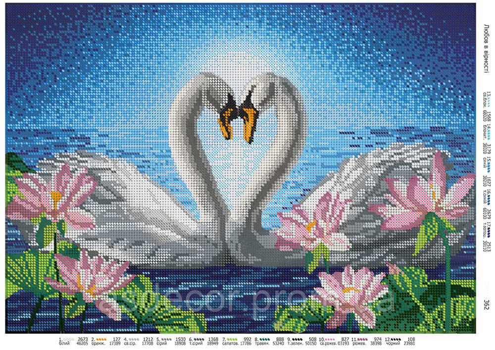"Вышивка бисером ""Пара лебедей"""