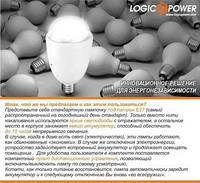 Лампа LP-8221R LiT 2000мАч Цоколь E27