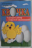 Терморегулятор инкубаторный с цифровой индикацией Квочка 1кВт       Украина