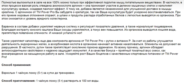 Аргинин Power Pro, 300 гр. - томатный сок