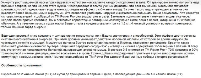 Креатин Power Pro 500 гр. - виноград