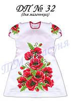 Заготовка платья детского для самых маленьких