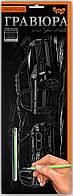 """Гравюры панорамы Набор для детского творчества Danko toys """"Автомобили"""" серебристая"""