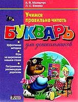 Букварь для дошкольников  Учимся правильно читать