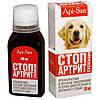 Стоп-артрит (Stop-arthritis) для собак 100 мл