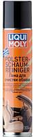 Чистящее средство LIQUI MOLY Polster-Schaum-Reiniger 0.3 л.