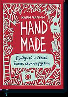 Handmade. Придумай и сделай бизнес своими руками