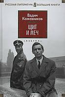 Щит и меч (БК). Вадим Кожевников