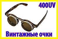 Очки круглые 032 флип коричневые в текстурной коричневой оправе откравающиеся двойные винтажные кроты тишейды