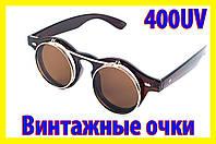 Очки круглые 031 флип коричневые в коричневой оправе откравающиеся двойные винтажные кроты