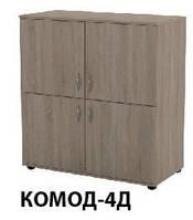 Комод 4Д (ДСП и МДФ) купить в Одессе, Украине