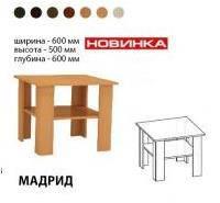 Стол журнальный Мадрид ДСП купить в Одессе, Украине