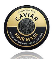 Мульти-питательная маска для всех типов волос CAVIAR (Кавиар)