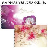 Альбом для рисования обложка цветной мелованный картон Аляска 50 лист