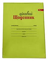 Дневник (украинский) обложка ПВХ флуоресцентная  лист