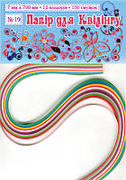 Бумага цветная для квиллинга № 19 - 7 мм Х 700мм 10 цветов