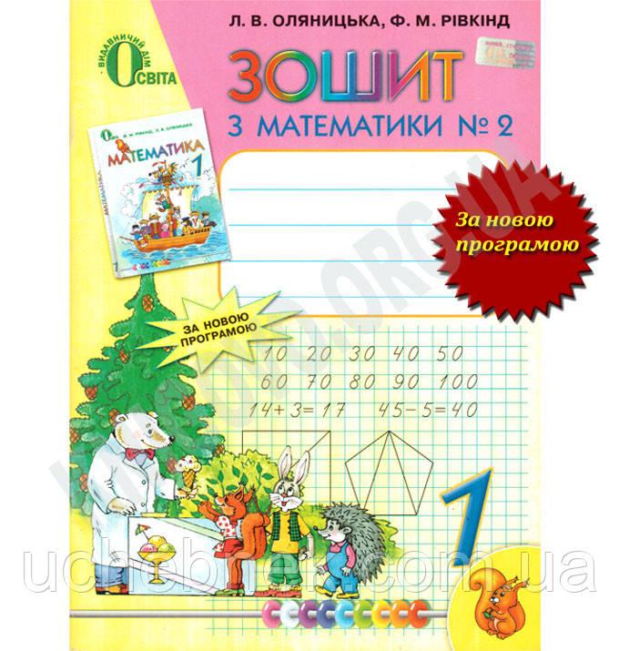 решебник по математике 3 класс ивановская