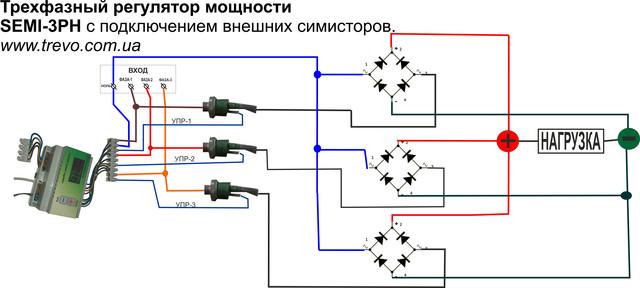 Тиристорный регулятор для трехфазного сварочного аппарата : Коллекция иллюстраций