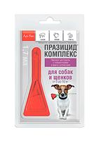 Празицид-комплекс(Prazicid complex) для собак 5-10 кг от наружных и внутренних паразитов (Апи-Сан )