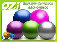Мяч для фитнеса Body Art 65см + Насос