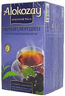 """Чай черный Алокозай """"Смородина"""" 25п"""