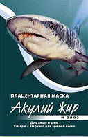 Плацентарная маска Акулий жир и алоэ для лица и шеи