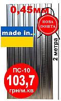 Профнастил оцинкованный ПС-10, толщина 0,45 мм размер 2мХ0,95м 1.9 м.кв