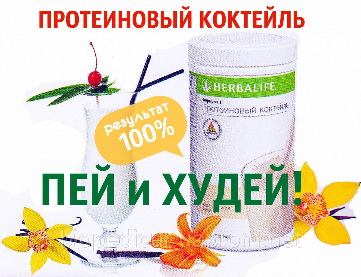 чай гербалайф для похудения отзывы