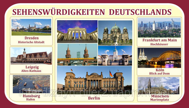 Презентация О Городах Германии На Немецком Языке