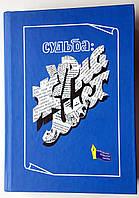 Судьба: журналист (очерки о днепропетровских журналистах)
