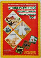 Коврик для обогрева цыплят и мелких животных