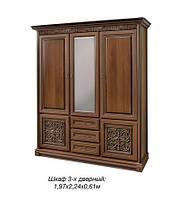 Шкаф 3-х дверный Тоскана/Toscana (Скай ТМ)