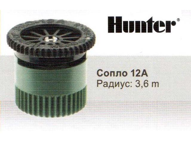 Форсунка Hunter 12A
