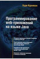 Программирование  WEB-приложений на языке Java