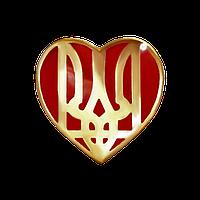 """Значок """"сердце с тризубом"""""""