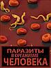 скачать фильм бибиси о паразитах в организме человека