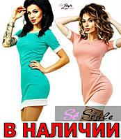 Стильное Платье по фигуре КАЙМА Персик и Бирюза! 2 ЦВЕТА!