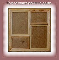 Рамка-коллаж без отделки. Размер 40,5х41,5см