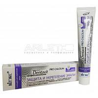 Зубная паста профессиональная (Защита и Укрепление эмали) - Витэкс Dentavit Pro 85мл.